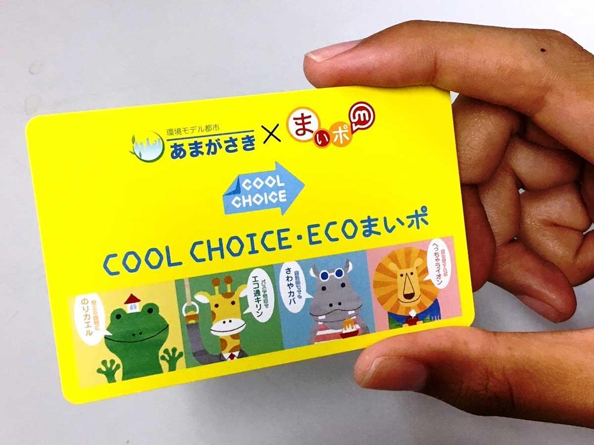 尼崎市の「COOL CHOICEキャラクター」をデザインしたカード