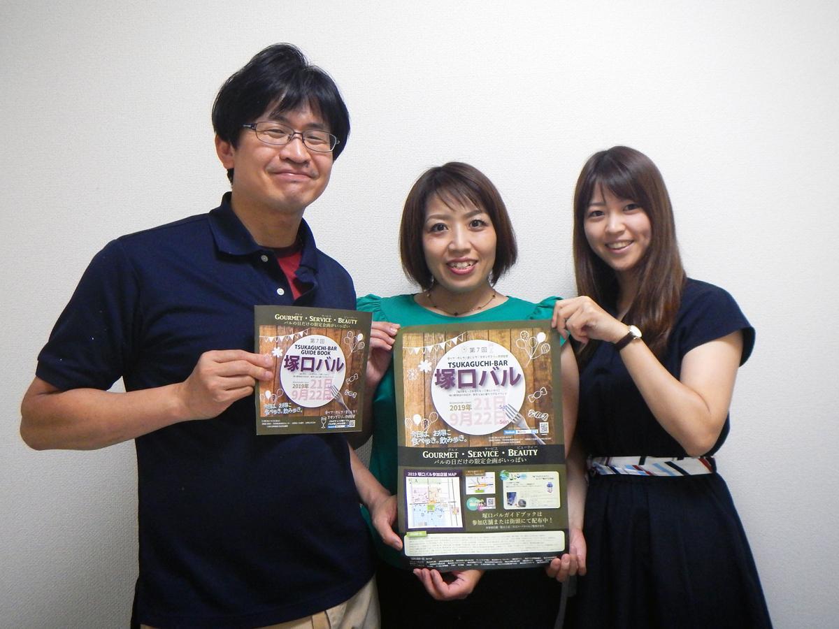 塚口バル実行委員の里村さん、中山さん、藤井さん