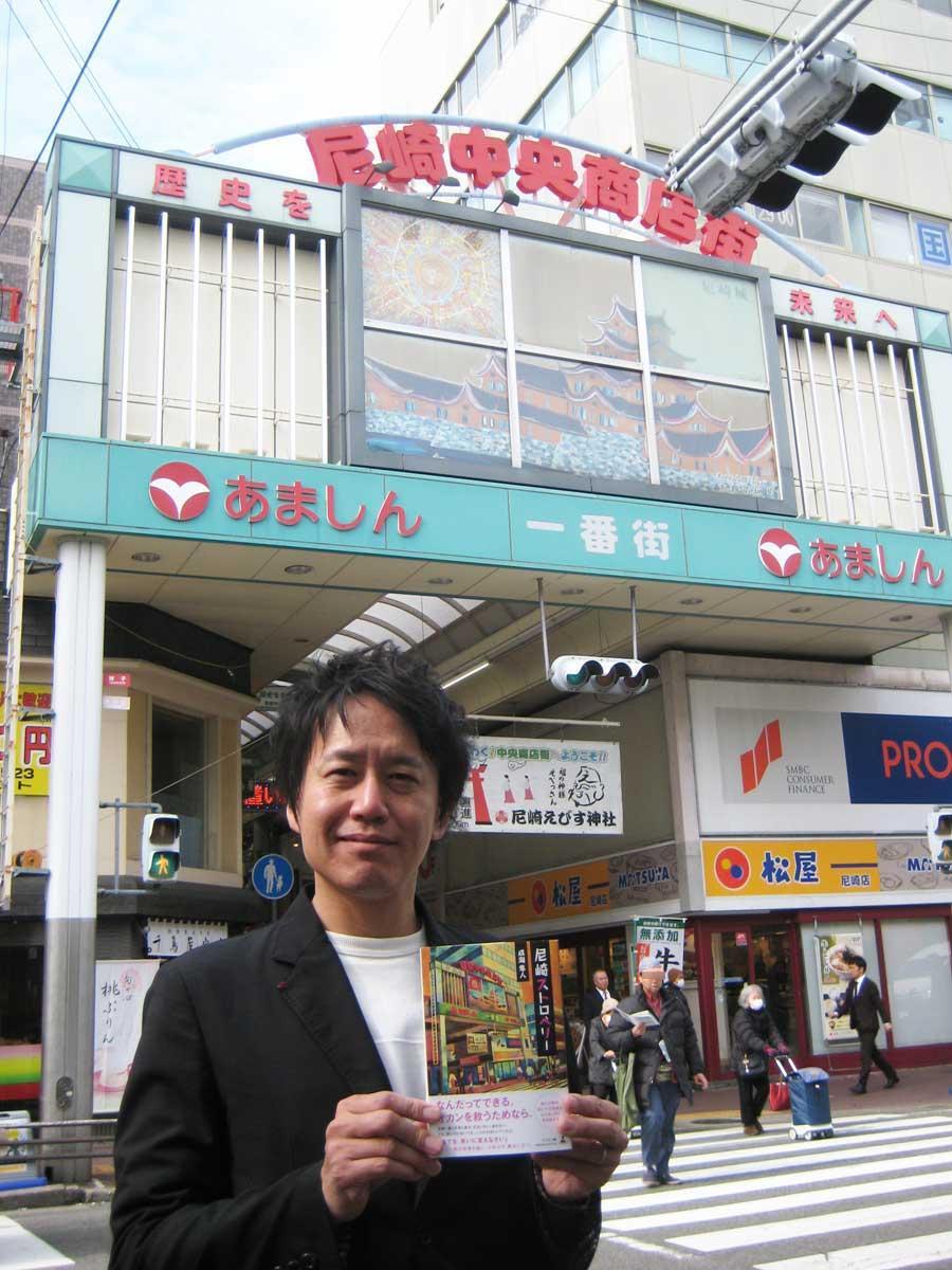 成海隼人さん。「母親の出身地で祖父母の自宅もあったため、小さい頃よく尼崎駅周辺を訪れていた」と話す