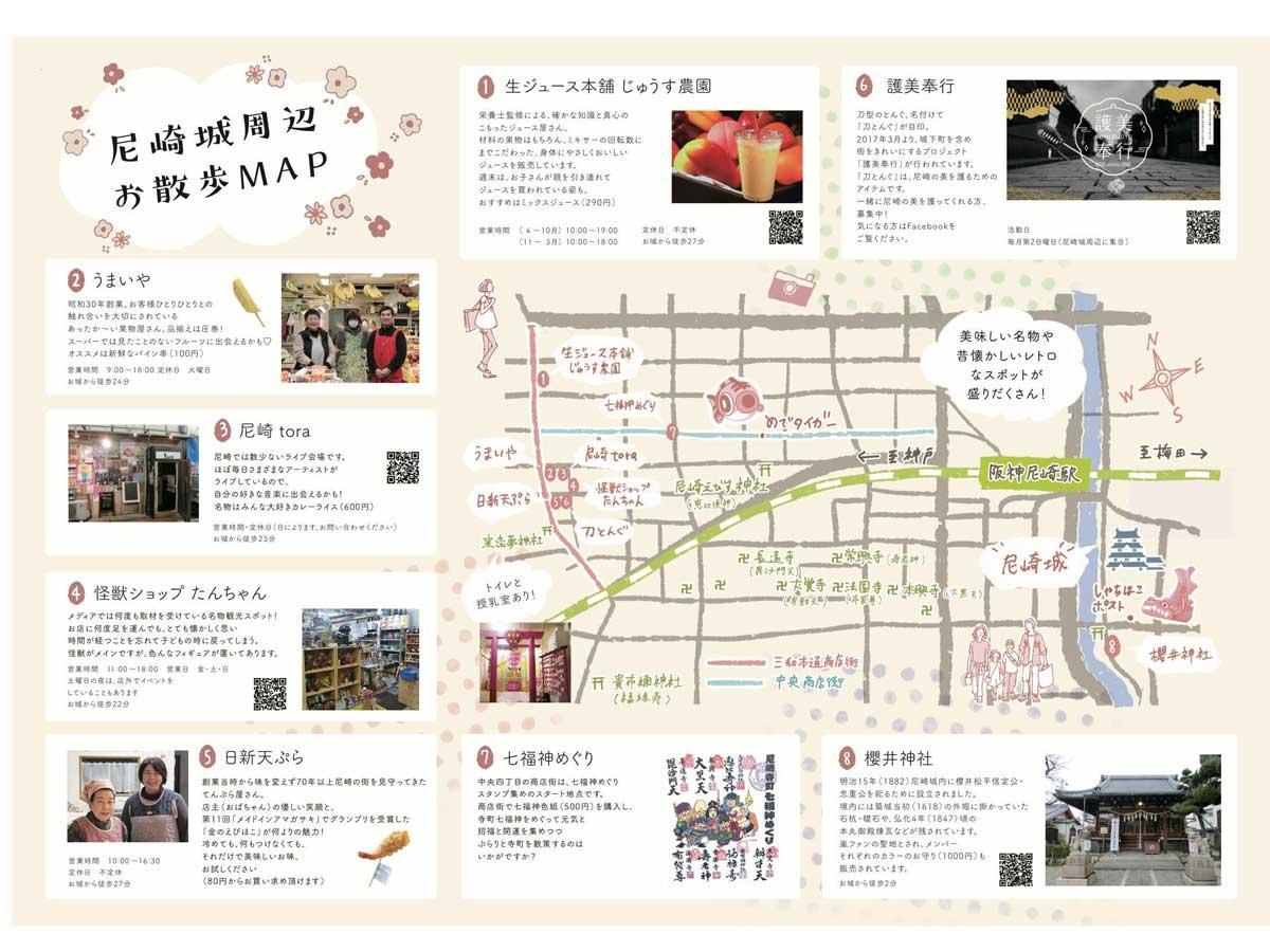 「尼崎城周辺お散歩MAP」