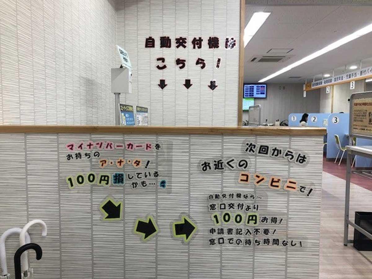 JR尼崎サービスセンターに掲示された、ナッジを活用したメッセージ