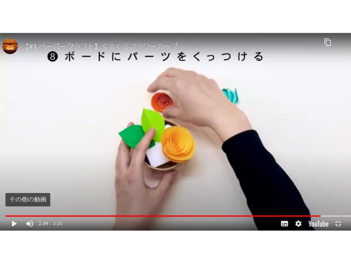 自宅で楽しめる創作活動を紹介する動画ではペーパークラフトを紹介。「現在第2弾を制作中」と担当者