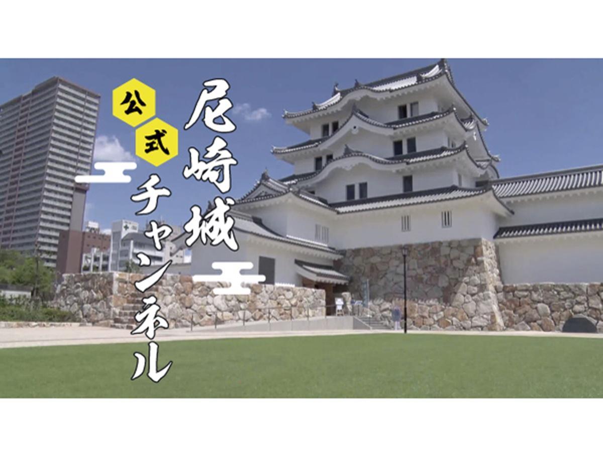 「尼崎城チャンネル」キャプション画像