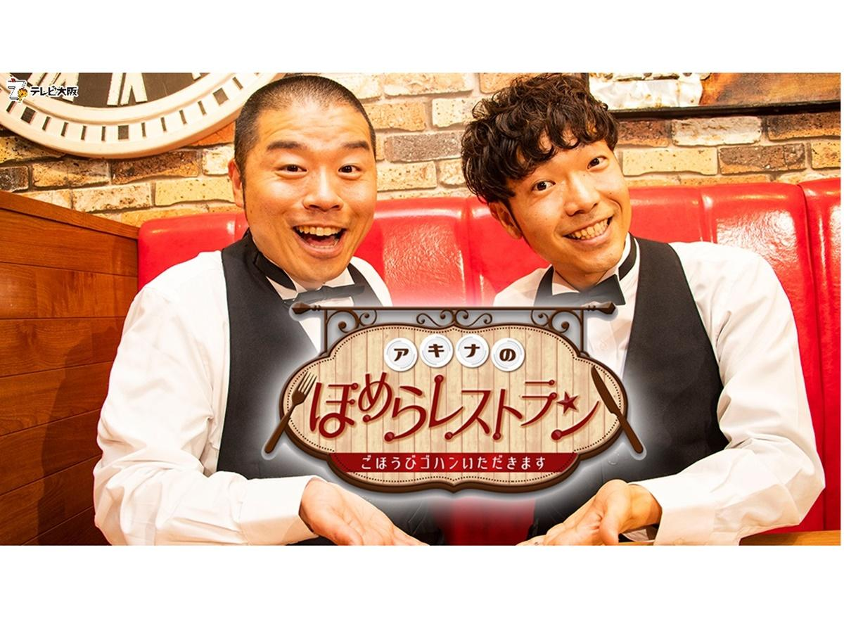 テレビ大阪で毎週火曜放送中の「アキナのほめらレストラン~ごほうびゴハンいただきます~」