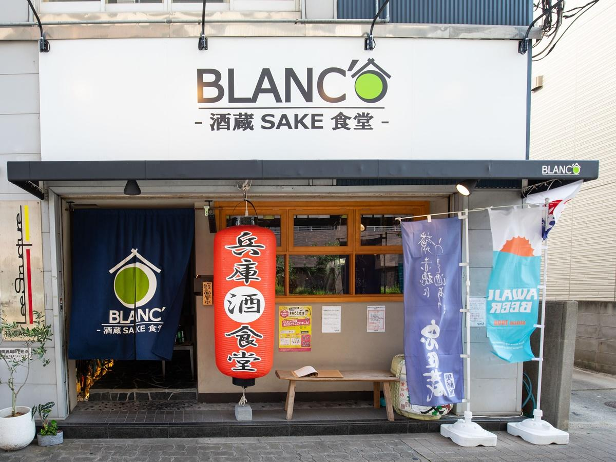 「BLANC'O酒蔵SAKE食堂」外観