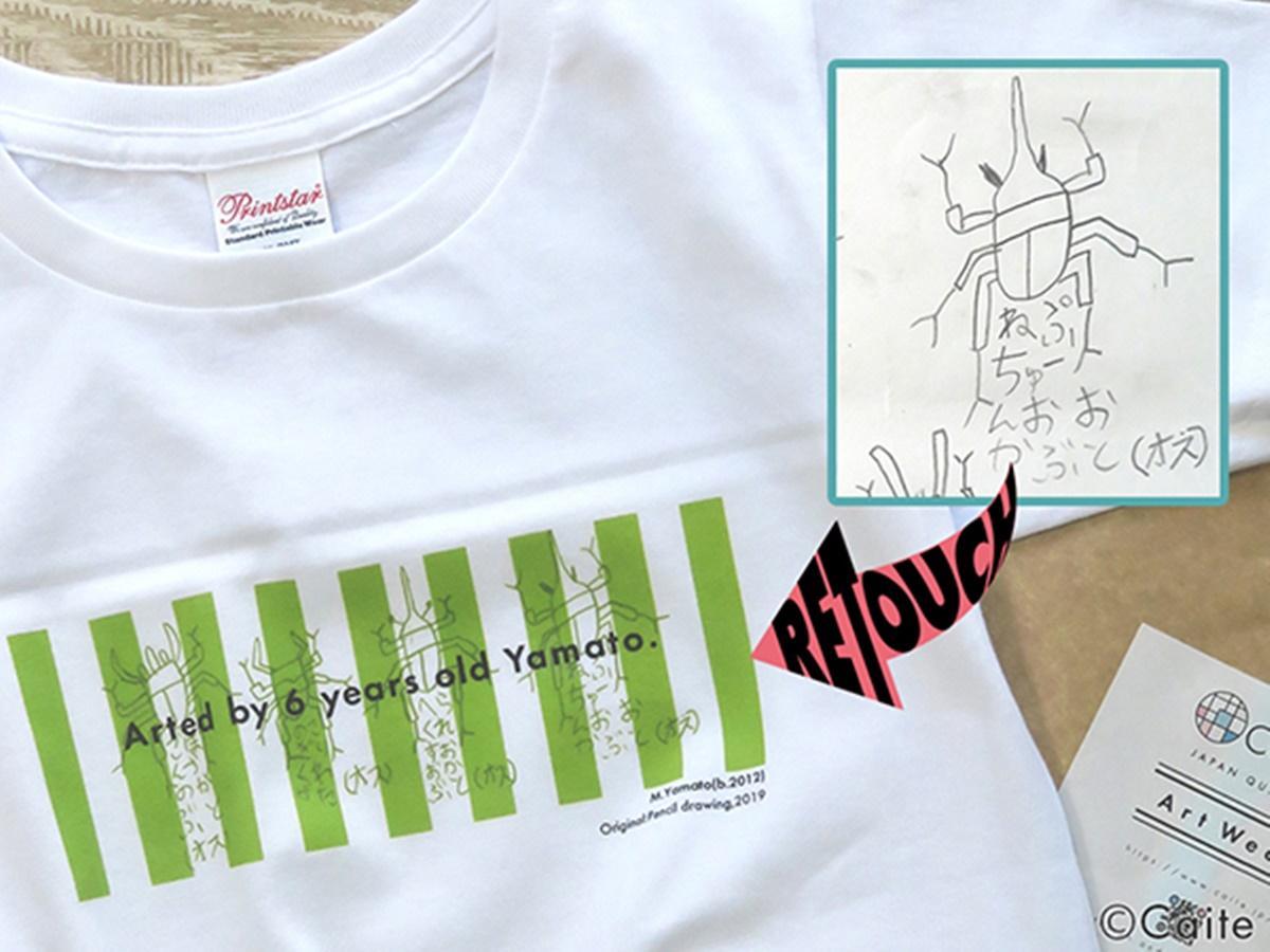 デザイン一例。「子どもの絵に少しだけ手を加えると、かっこいいデザインアートに生まれ変わる」と担当者
