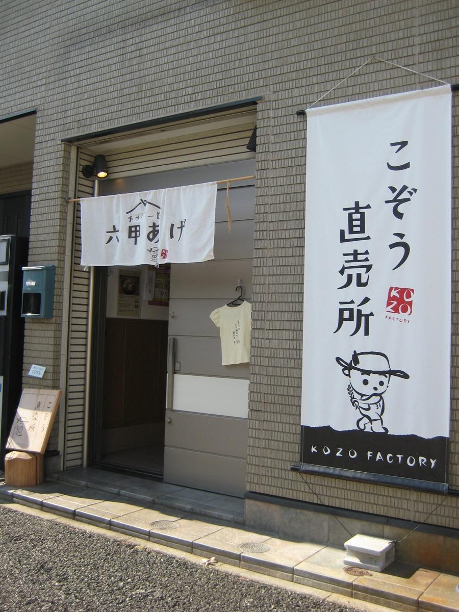 「こぞう直売所 KOZO FACTORY」外観。「のれんを見て『何を売っているの?』『六甲あげって何?』と興味を持って来店し、味を知ってリピーターになる方も」と岡本さん