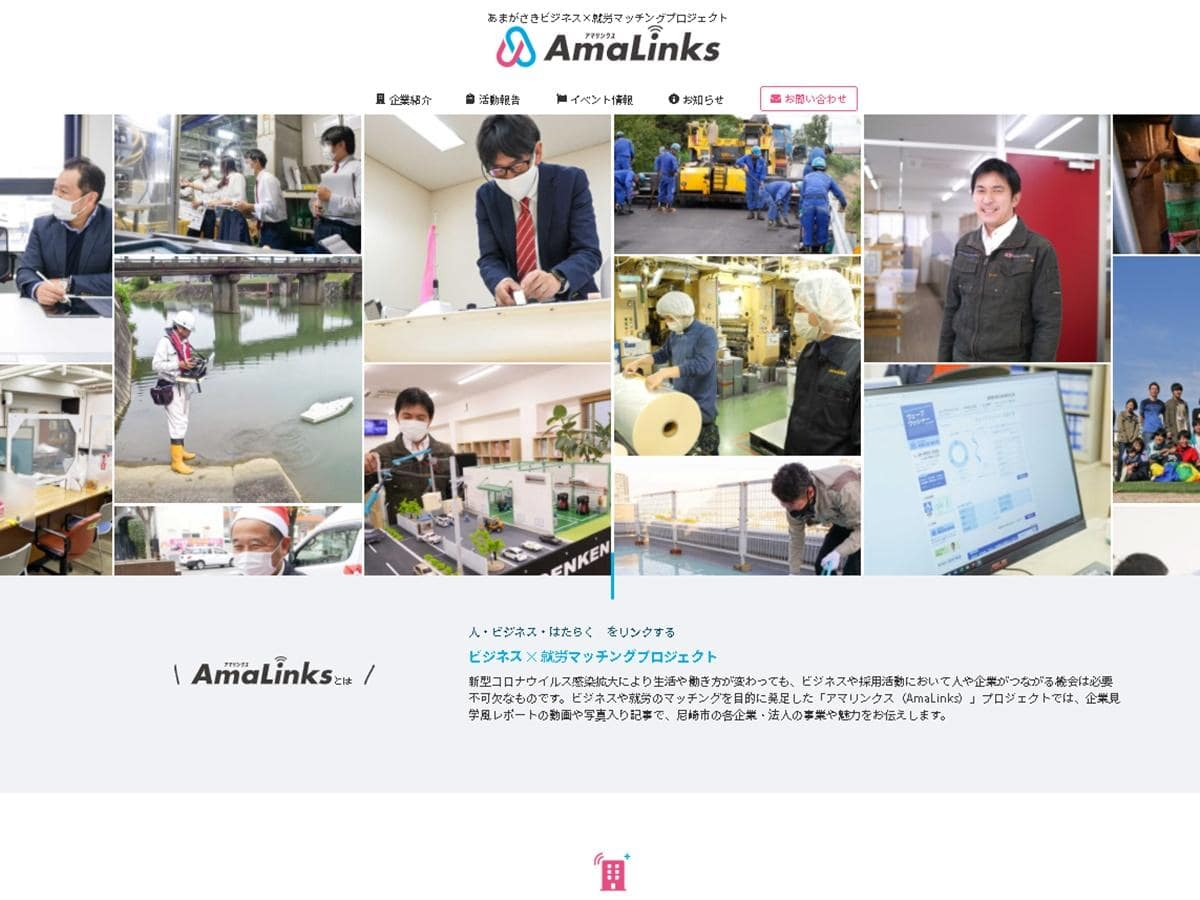 「AmaLinks」トップ画面。地元企業計27社を掲載