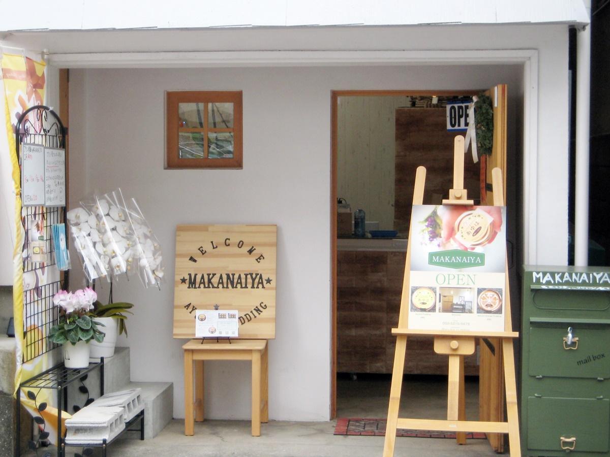 店舗外観。2階には昨年オープンした古川さんの妻が営むエステ店が入る。「妻がエステ店出店へ向け物件を探し、1階が空いていたことがプリン販売店を出すきっかけになった」と古川さん