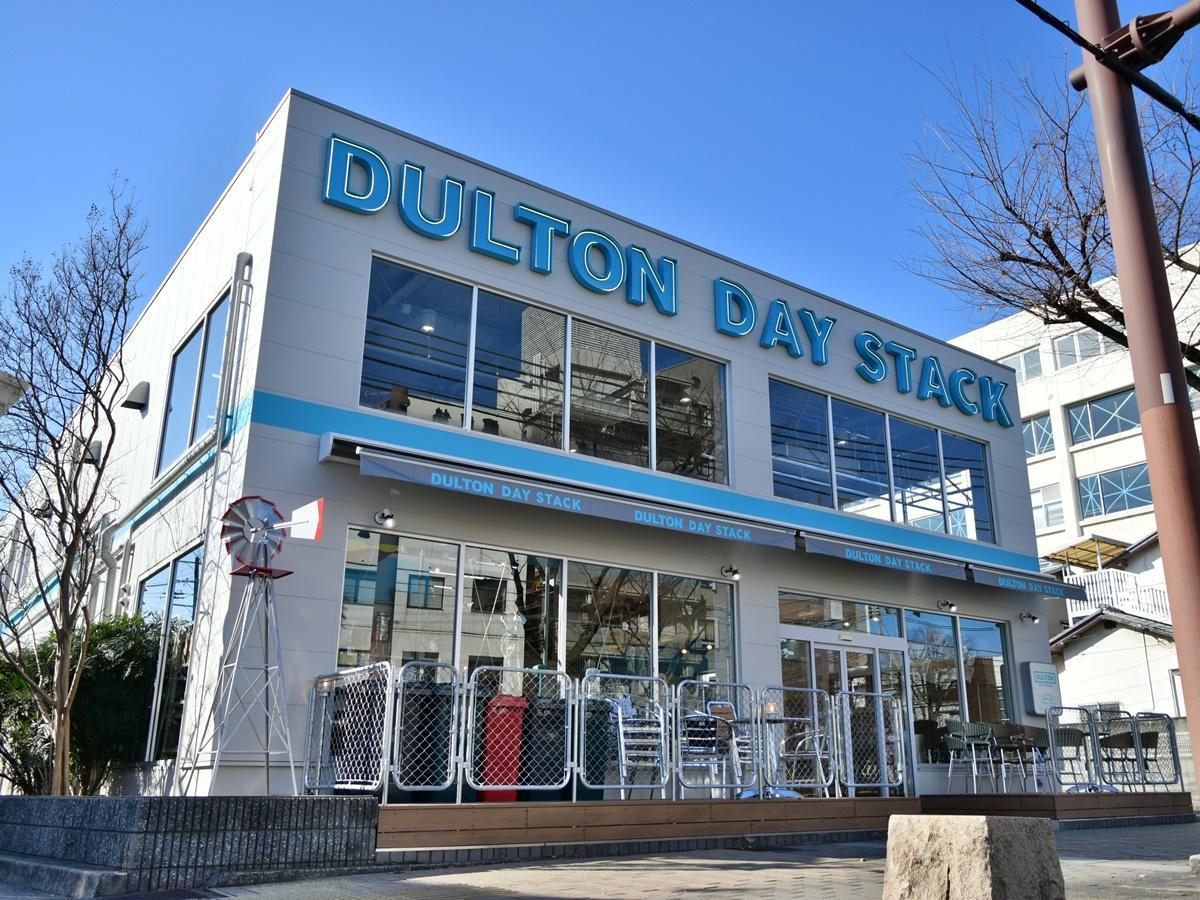 「DULTON DAY STACK武庫之荘店」店舗外観