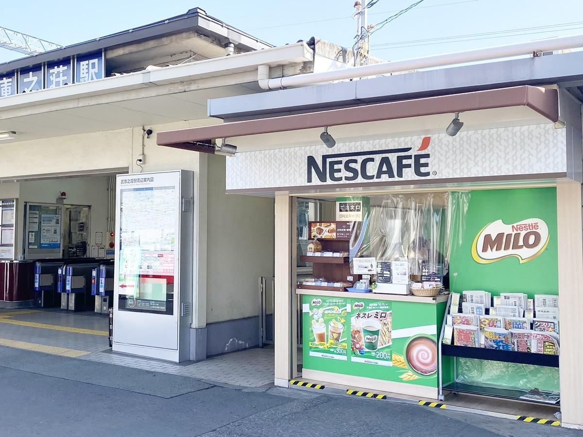 武庫之荘駅北側に出店する「ミロ スタンド」