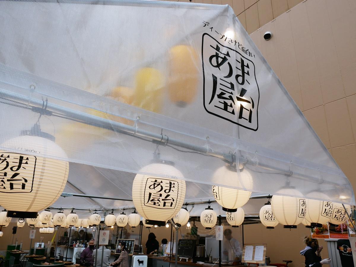 「あま屋台」の様子。阪神電鉄は尼崎信用金庫と共に2017(平成29)年から、阪神尼崎駅周辺の活性化を図る「てらまちプロジェクト」も推進している