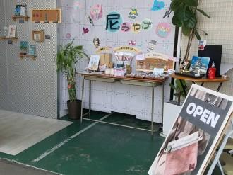 尼崎・中野製作所が「尼みやげ」そろえたコーナー新設 自社製品も販売