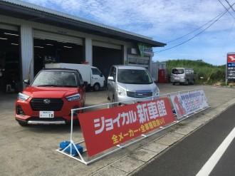 カーライフ清水、沖永良部島初の新車マイカーリース開始