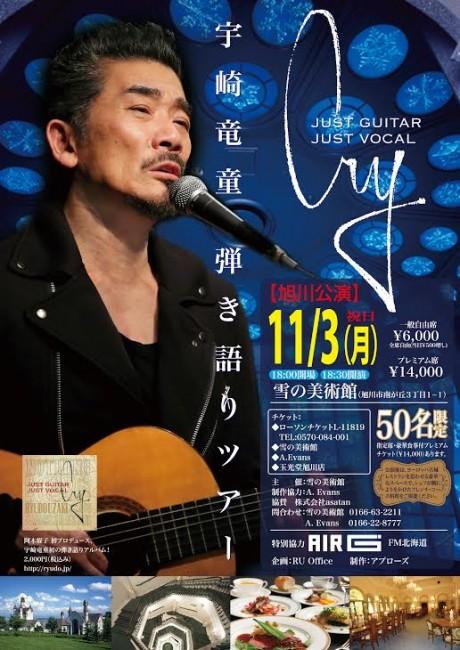 雪の美術館で弾き語りコンサートを行う宇崎竜童さん