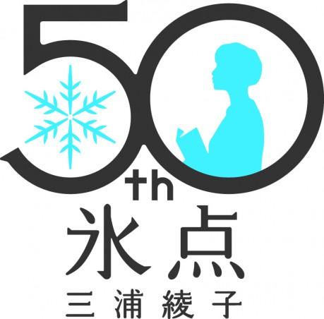 三浦綾子50年記念