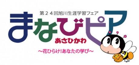 第24回旭川生涯学習フェア「まなびピアあさひかわ」