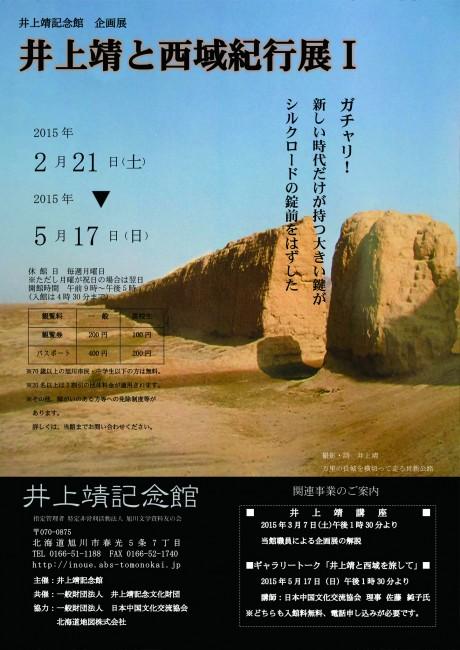 井上靖の西域に関する資料を多数展示