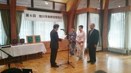 景観賞を受賞した旧岡田邸