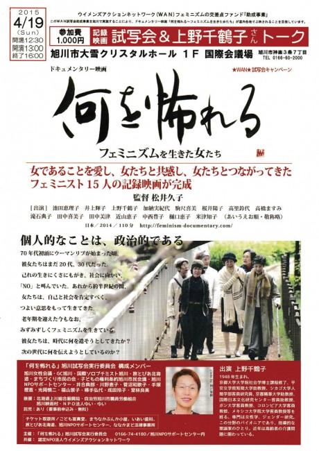 社会学者・フェミニズムのパイオニアとして知られる上野千鶴子さんを招いてのトークイベントも