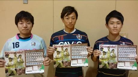 次節配られる広報誌を手に。左から前北敏彦選手、佐々木洋文選手、木村駿斗選手(ディヴェルティード旭川)