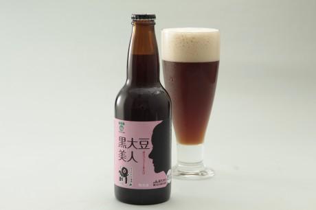 黒大豆を使った地ビール「黒大豆美人」