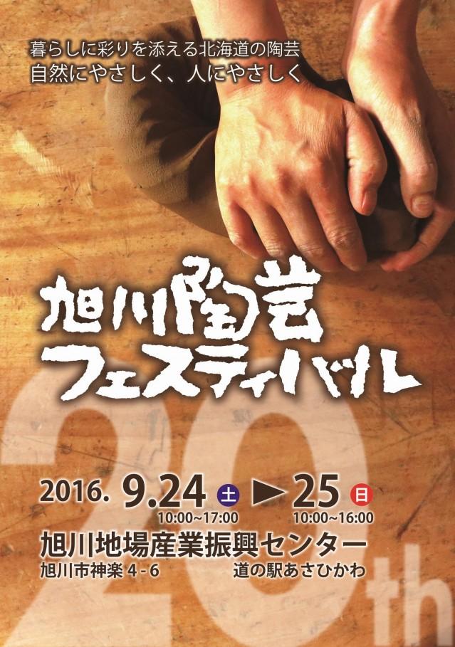 「20th旭川陶芸フェスティバル」ポスター