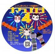 鷹栖町で創作こけしやこけし雑貨展示・販売「ナマラコケシ4」