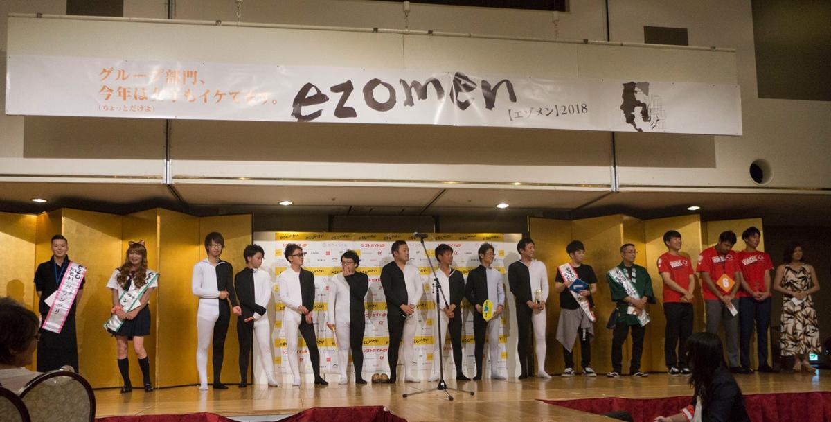 「ezomen2018」表彰式