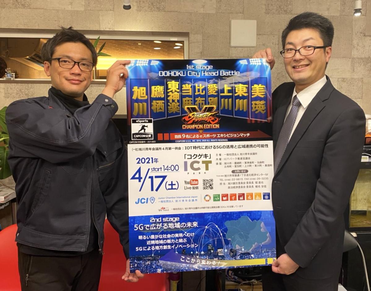 ポスターを手に視聴を呼び掛ける担当の堀堀直也さん(左)と蝦名安信さん