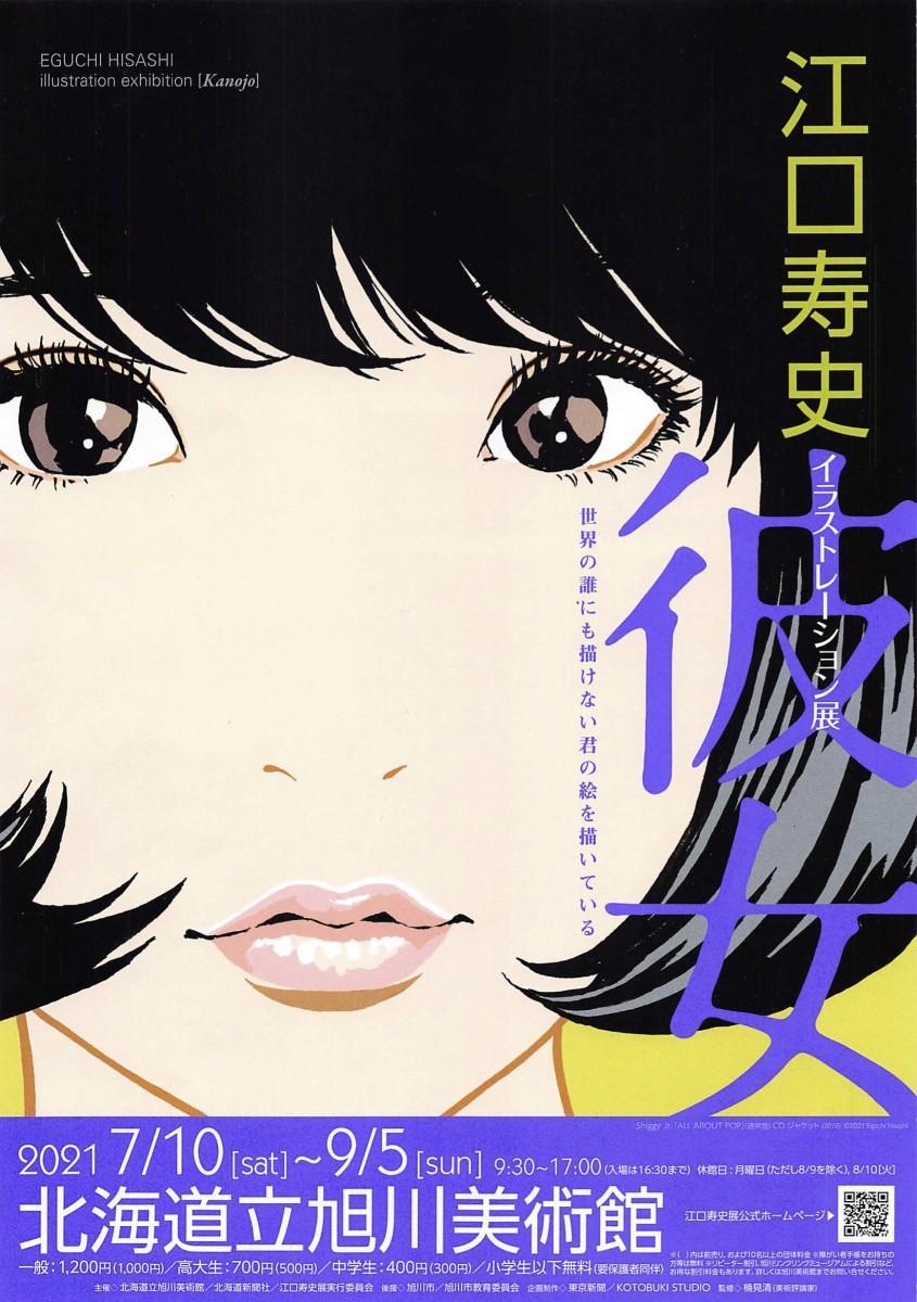 「江口寿史イラストレーション展 彼女 ~世界の誰にも描けない君の絵を描いている~」フライヤー表面 (c) 2021 Eguchi Hisashi