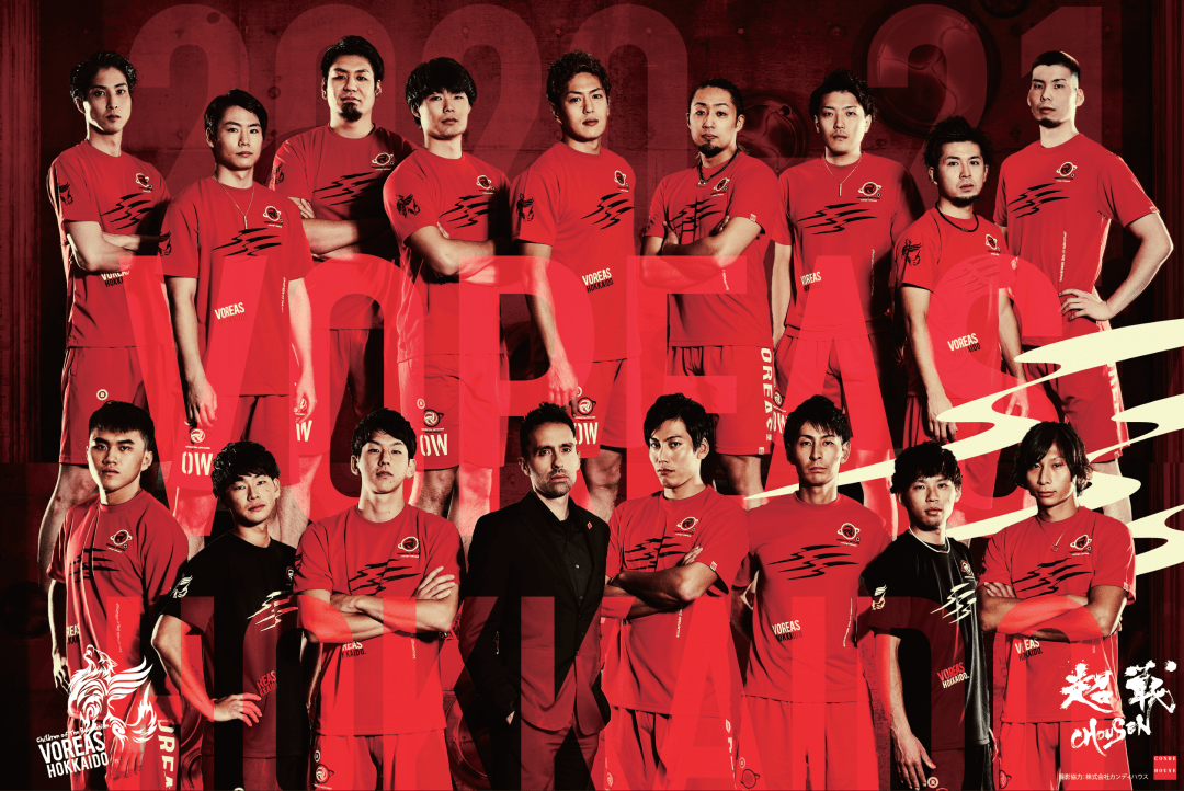 2020-2021シーズンを戦ったヴォレアス北海道チームメンバー © VOREAS,INC.