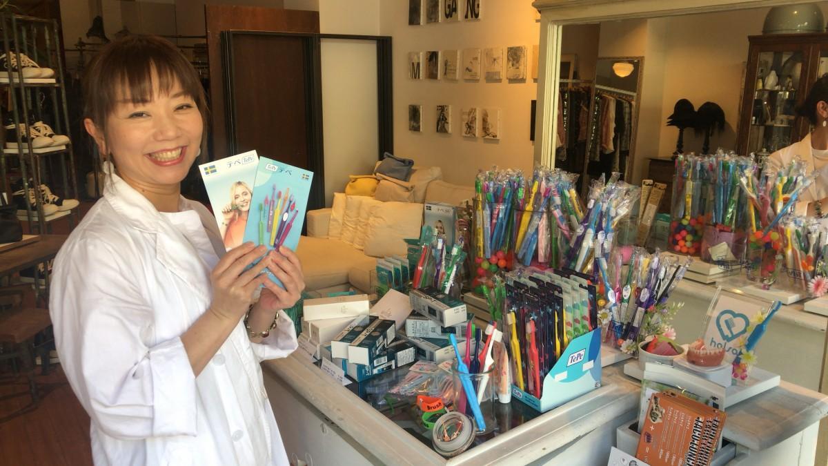 笹谷さんとスウェーデン製歯ブラシ「TePe (テペ)」常設コーナー