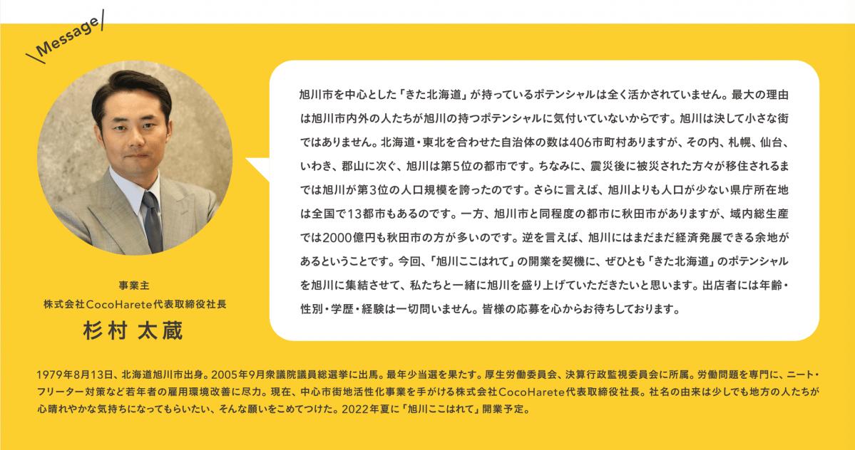 「旭川ここはれて」について同社代表取締役社長杉村太蔵さんからのメッセージ(画像は出店者募集チラシから)