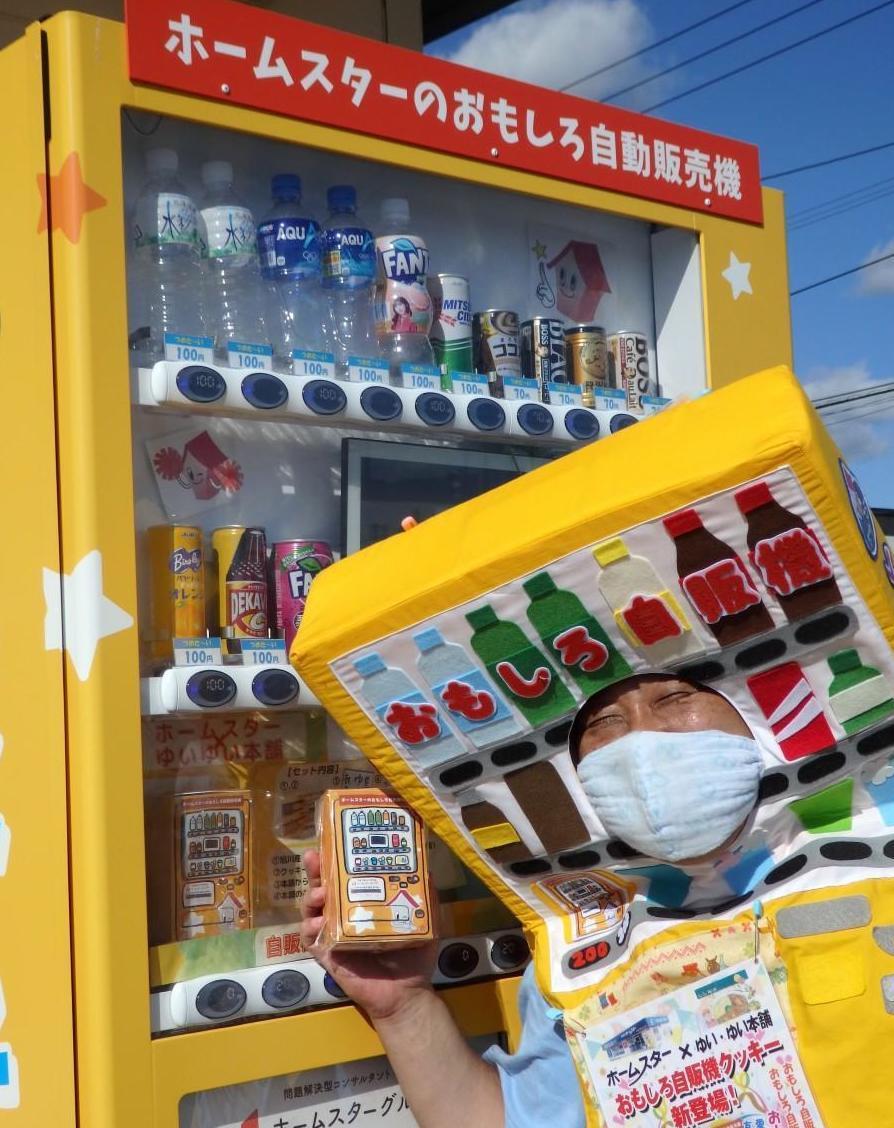 「恒例」のかぶり物姿の野々村さんと「おもしろ自販機クッキー」