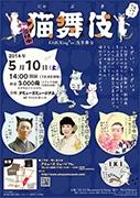 浅草で「猫舞伎(にゃぶき)」 -猫好きによる猫好きのための歌舞伎
