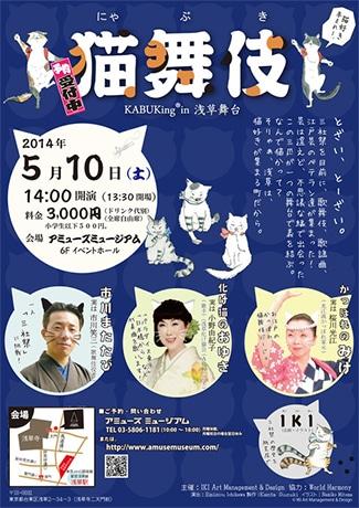 猫舞伎(にゃぶき)チラシ