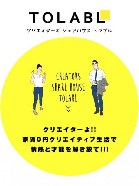 クリエイターなら家賃0円で住める。浅草にシェアハウス「TOLABL」
