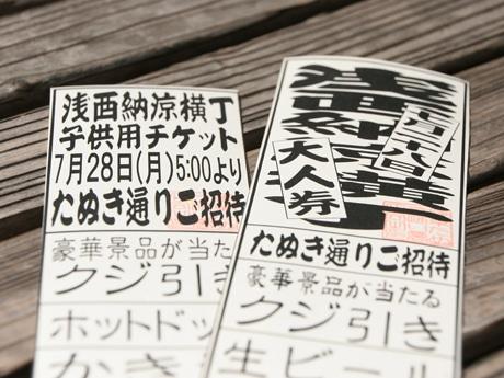 浅草西納涼横丁の前売りチケット