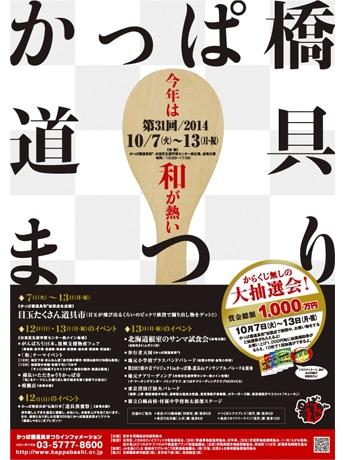 10月9日の「道具の日」にちなんで開催される