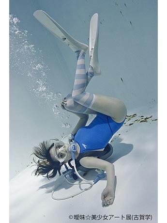 古賀学さんの作品「水中ニーソ」