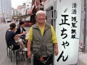 浅草ホッピー通りの名店「正ちゃん」改装 「きたなシュランではなくなった」