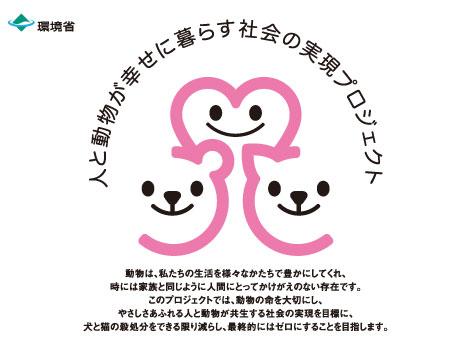 「人と動物が幸せに暮らす社会の実現プロジェクト」ロゴ