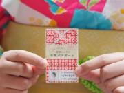 浅草のレンタル着物「愛和服」が年間パスポート 着物体験から日本文化発信