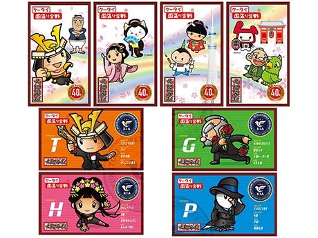 買い物で入手するゲームアイテム付きカード(全8種類)