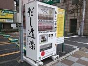 浅草に「だし」専門の自動販売機 ボトルに「焼きあご」「焼宗田節」漬かる