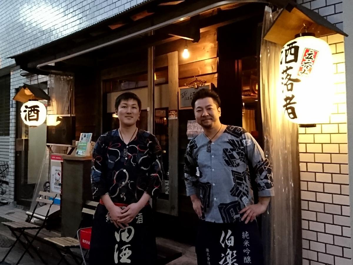オーナーの寺田肇さん(右)と店長の諏訪内剛さん(左)