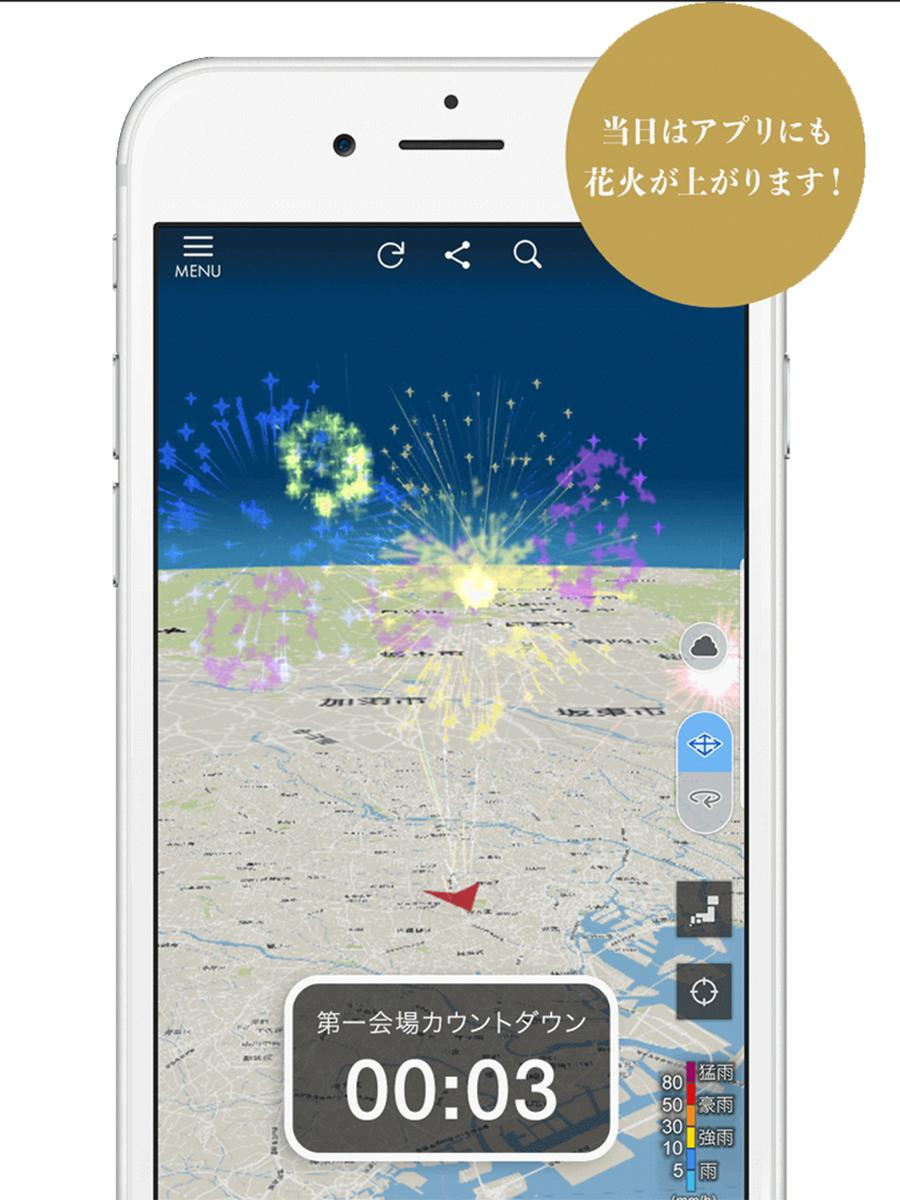 「打ち上げ開始カウントダウン」を伝えるアプリのデモ画面