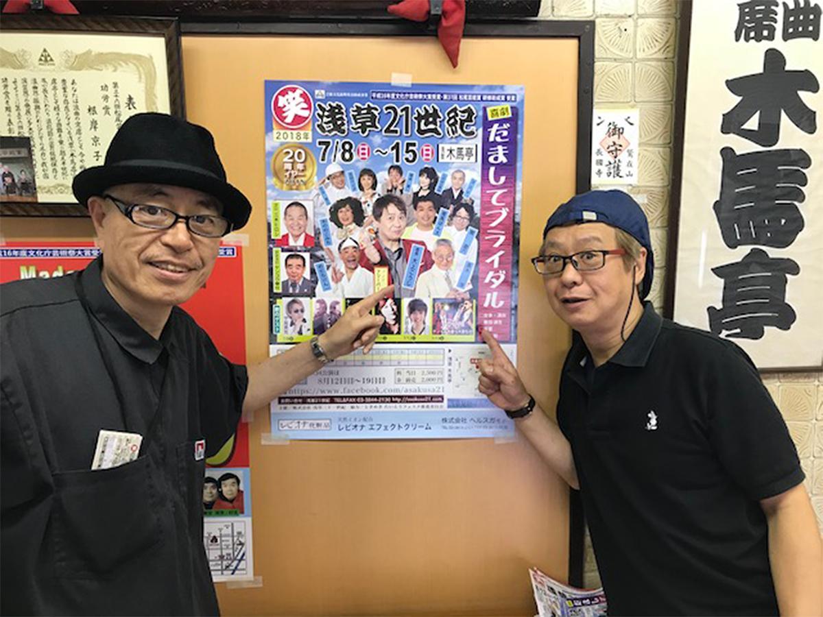 プロデューサーの川邊保弘さん(左)と劇団座長の大上こうじさん(右)