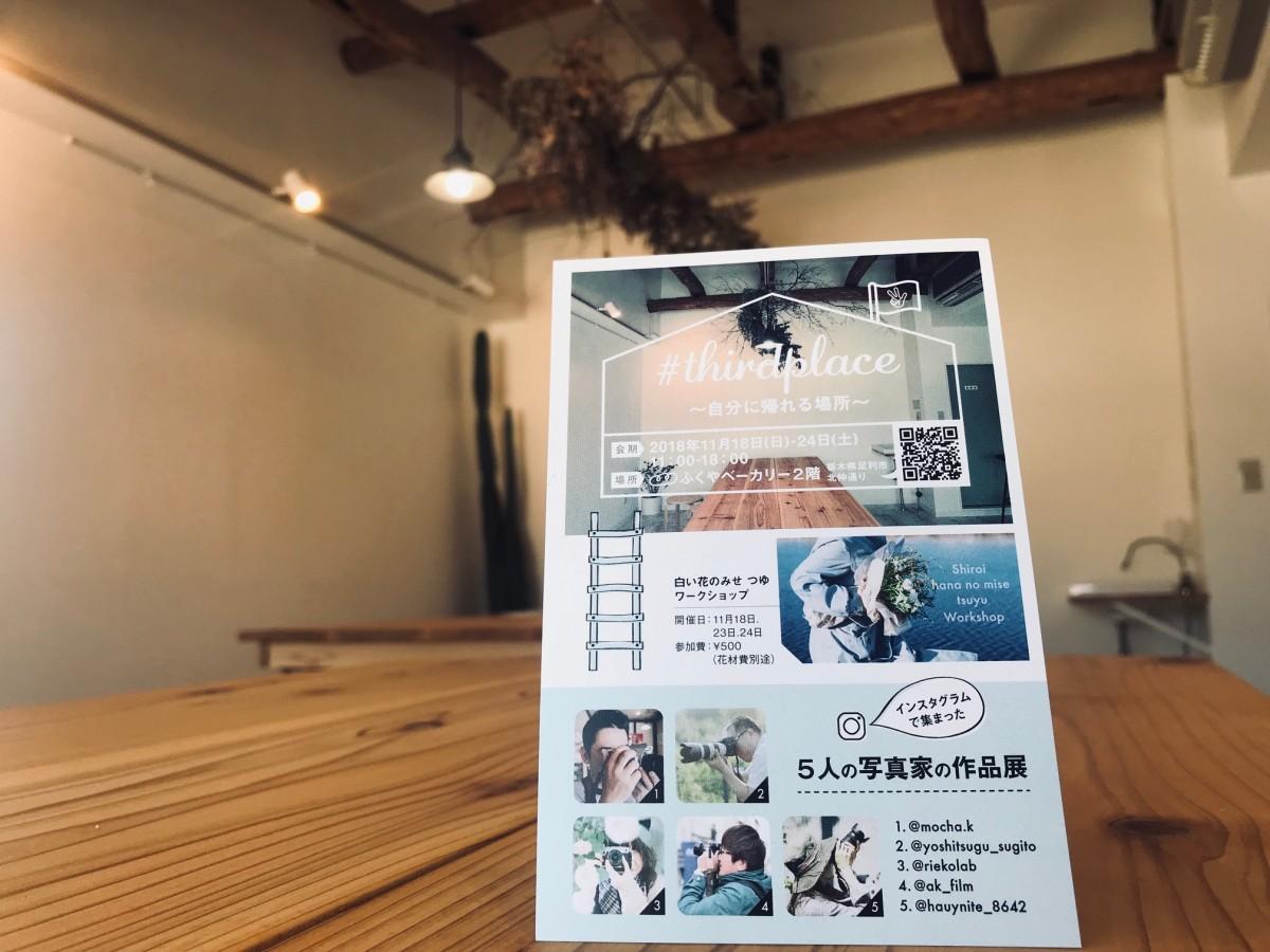 ふくやベーカリーに置かれた写真展のポストカード(堀越さん撮影)